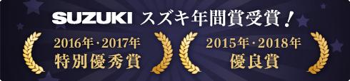 SUZUKI スズキ年間賞受賞!
